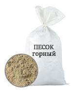 Песок горный в мешках  (40кг) 3 ведра